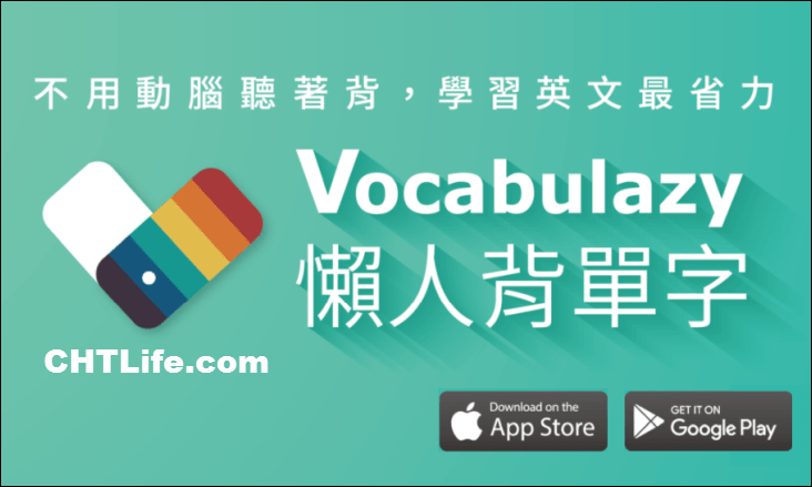 Vocabulazy app