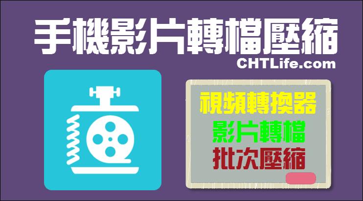 視頻轉換器 app