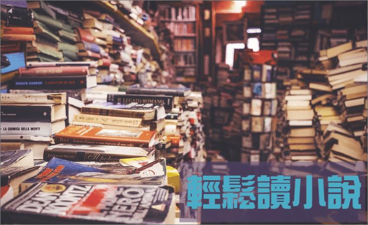 輕鬆讀小說 app - 小說閱讀器