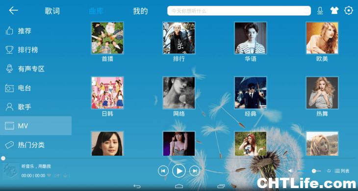 酷我音樂 台灣