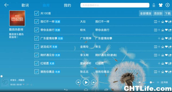 免費音樂 app