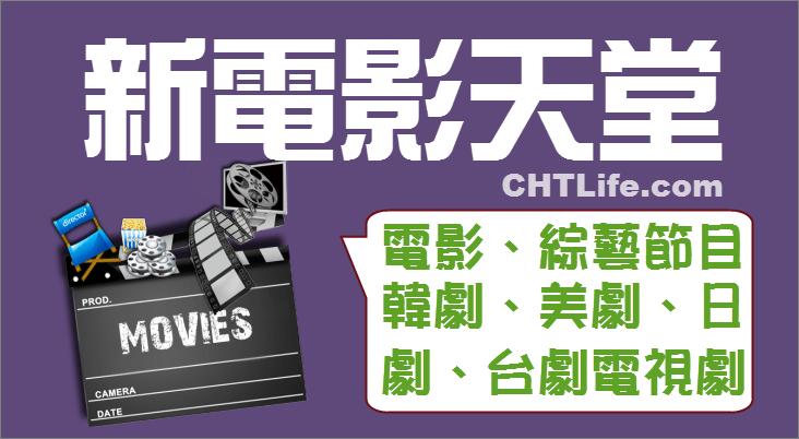《新電影天堂》6.6.2 APK-免費電影APP!手機線上看韓劇,美劇電視劇(Android,電腦版) - CHTLife
