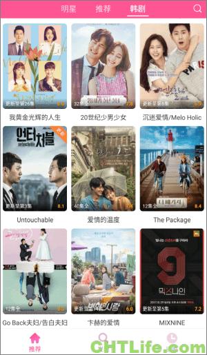 韓劇TV app - 手機看劇