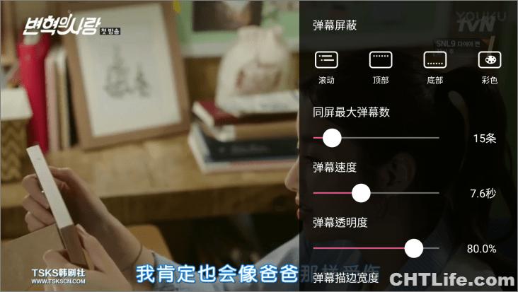 韓劇TV app - 彈幕設定