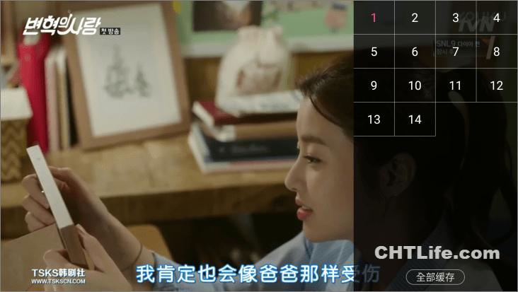 韓劇TV app - 緩存下載