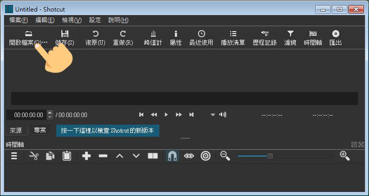 影片剪輯軟體