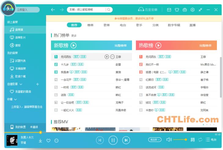 百度音樂免安裝 11.1.2.2 (千千靜聽),可下載歌曲的MP3播放器 - 生活應用 - 免費軟體,安卓下載