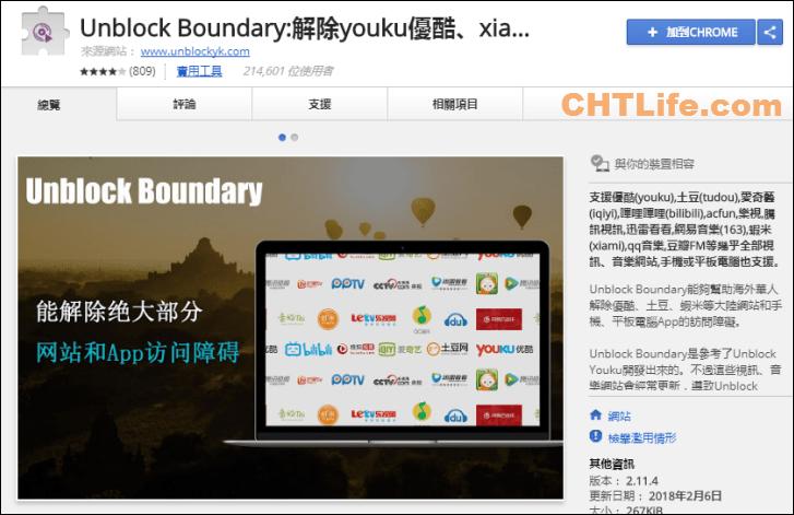 解決臺灣地區版權限制而不能看大陸影片,聽音樂問題 - Unblock Boundary - 生活應用 - 免費軟體,安卓下載