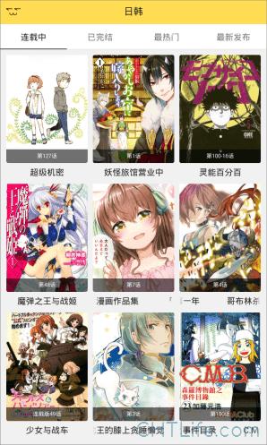 漫畫人 app - 日漫韓漫