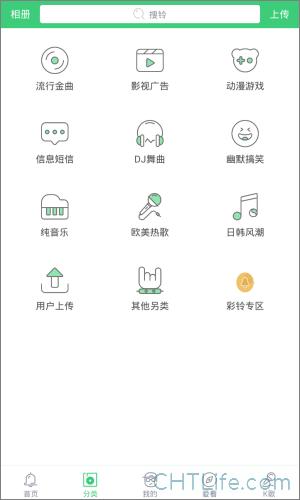 鈴聲多多-app-分類