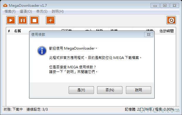 MegaDownloader - 軟體開啟畫面
