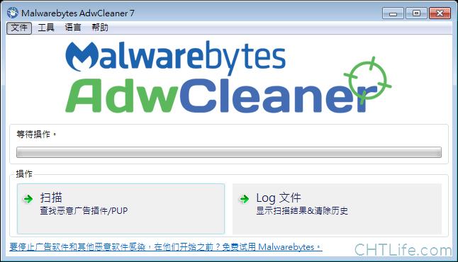 AdwCleaner - 掃描惡意軟體