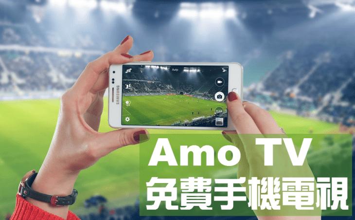 Amo TV App - 手機電視