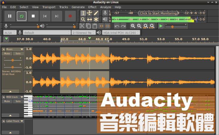 Audacity 中文版免安裝