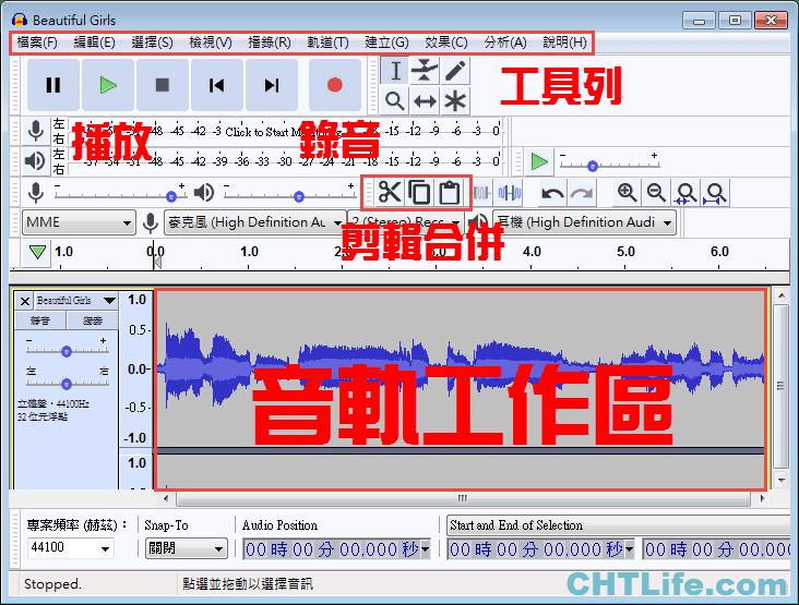 Audacity 音樂剪裁軟體