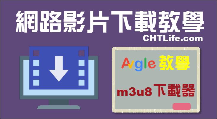 用CatchV下載Avgle影片方法(免Chrome外掛) - CHTLife