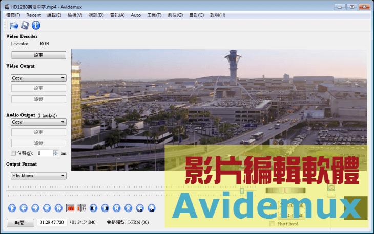 Avidemux - 影片剪輯軟體