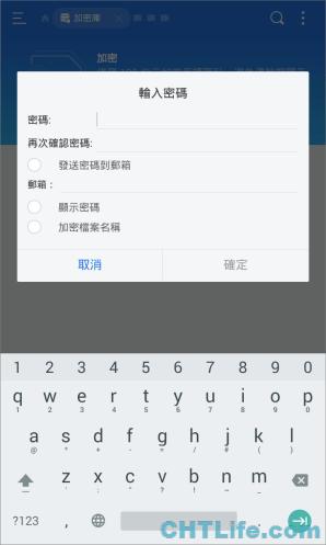 ES文檔瀏覽器 app - 文件、檔案加密