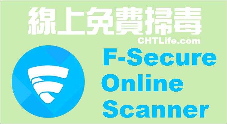 線上掃毒軟體 - F-Secure