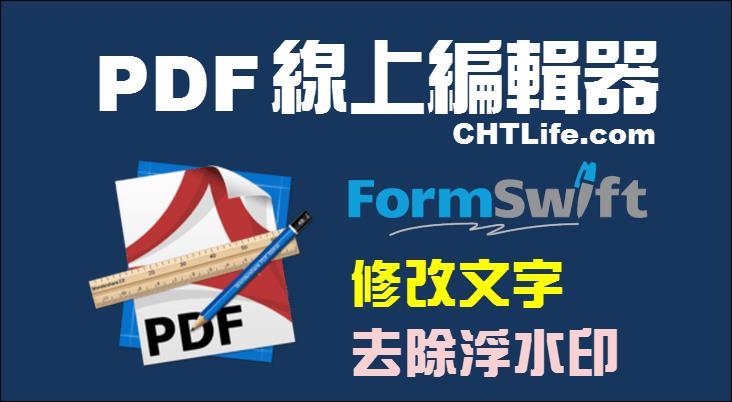 formswift free pdf editor