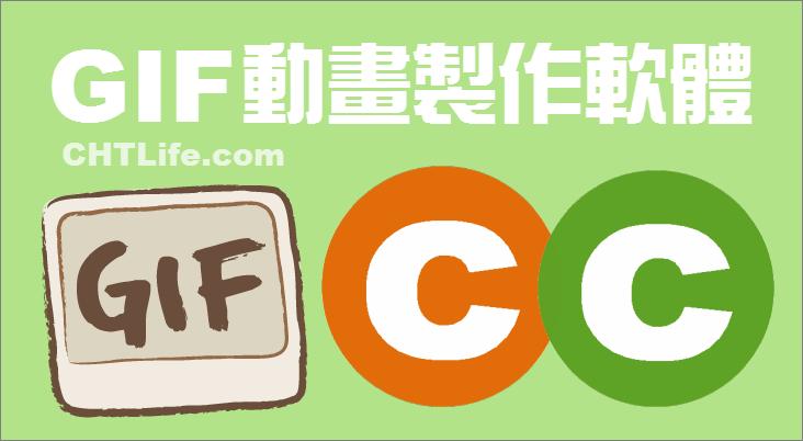 GIF製作軟體 - 下載