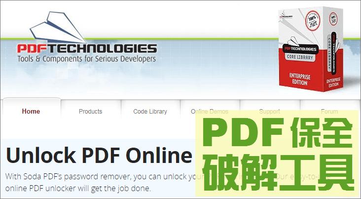 PDF 破解 - 線上網站、軟體下載
