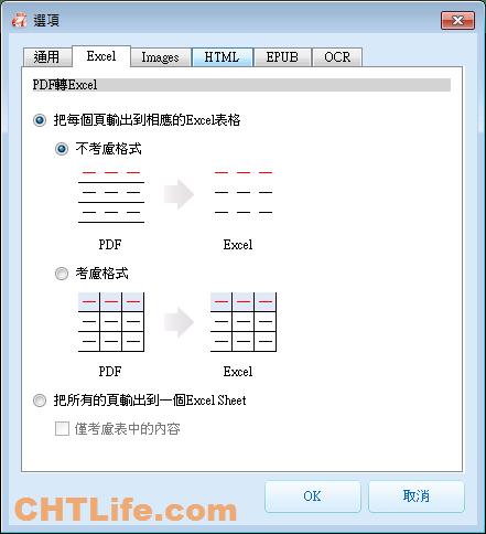PDF轉檔Excel - 設定