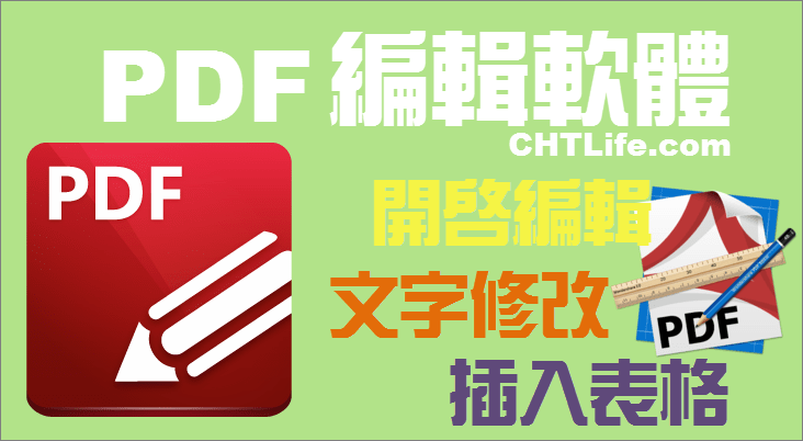 PDF-XChange Editor 下載