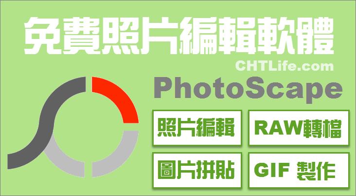 PhotoScape 免安裝