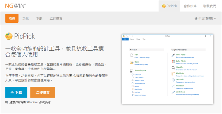 PicPick 5.1.1 免安裝,專業,免費的螢幕截圖軟體 - CHTLife