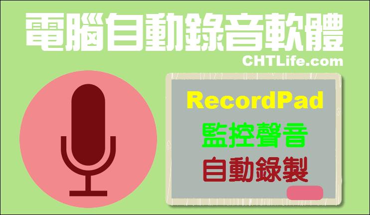 RecordPad 自動錄音軟體