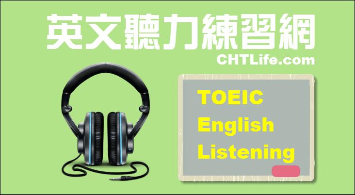 多益聽力練習網站
