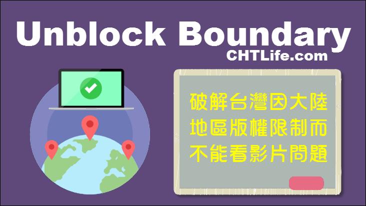 解決臺灣地區版權限制而不能看大陸影片,聽音樂問題 - Unblock Boundary - CHTLife