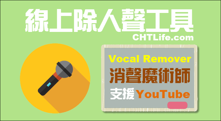 Vocal Remover 下載