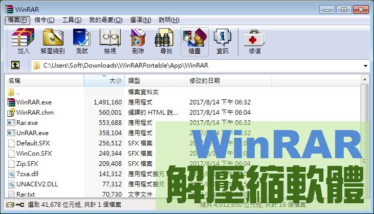 WinRAR 免安裝-官網