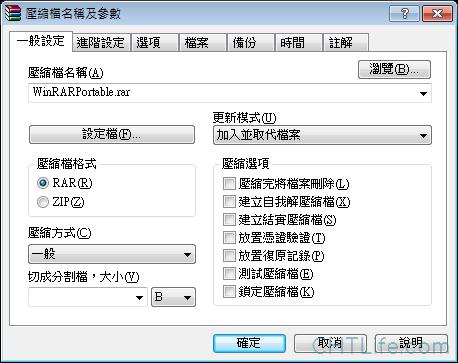 WinRAR 免安裝-免費壓縮軟體