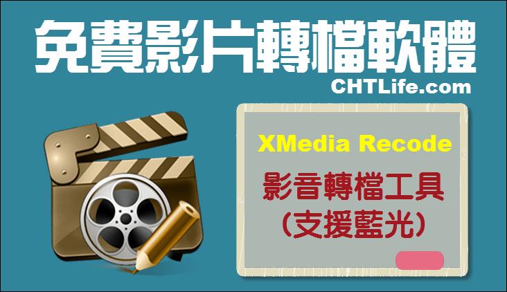 XMedia Recode 免安裝