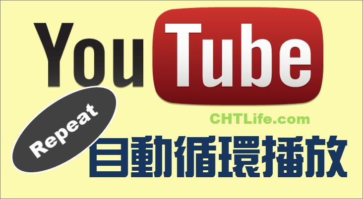 Youtube 循環播放