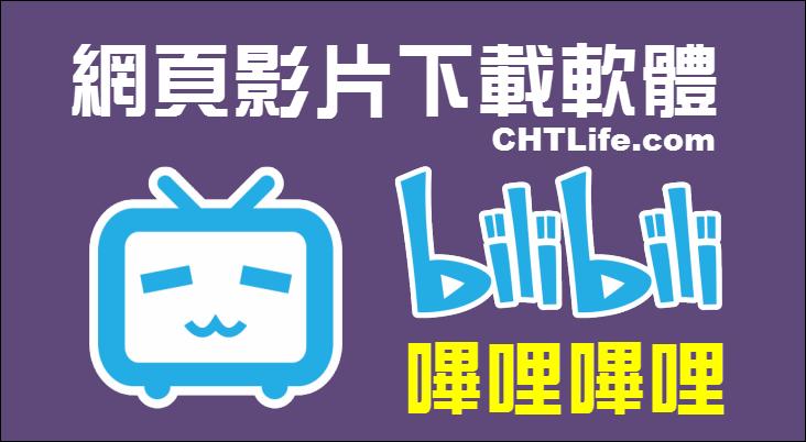 下載BiliBili影片