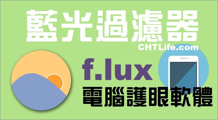 《f.lux》藍光過濾器電腦版下載-自動調整螢幕藍色光的護眼軟體 - CHTLife
