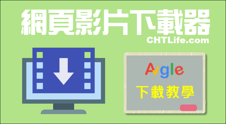 《Avgle》影片下載方式教學-用Chrome快速儲存線上網頁視頻(m3u8下載器) - CHTLife