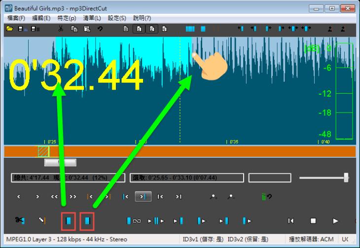 mp3DirectCut 音樂剪輯、切割軟體