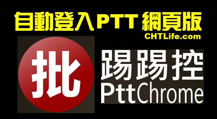 pttchrome