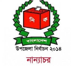 U-election Nannyachari