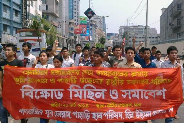 Dhaka demo, 21 March 2014