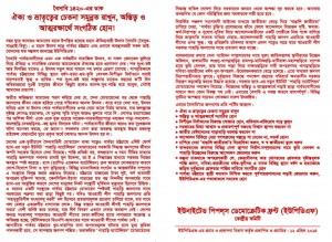 Boisabi Leaflet