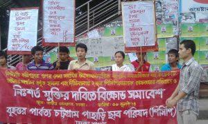 Dhakademo,6 July 2014