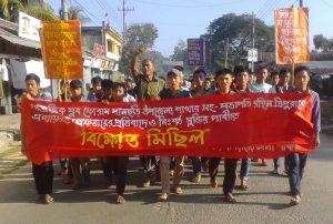 Protest rally in Khagrachari, 19.11.2014