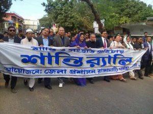 Rangamati Shanti rally, 13 Jan 2015