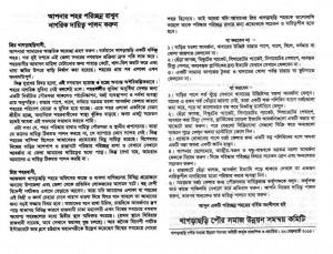 Clean campaign leaflet